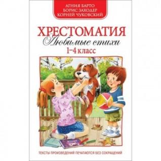 Литература Хрестоматия 1-4 кл. А.Барто, К.Чуковский, Б.Заходер, 30362