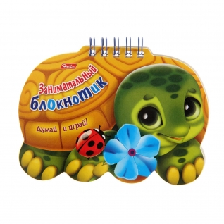 """Книжка """"Занимательный блокнотик: Думай и играй!"""" - Черепаха Hatber"""