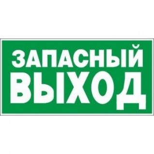 Знак безопасности E23 Указ-ль запасного выхода (пластик,ф/л,300х150)