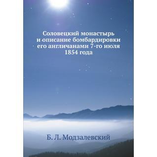Соловецкий монастырь и описание бомбардировки его англичанами 7-го июля 1854 года