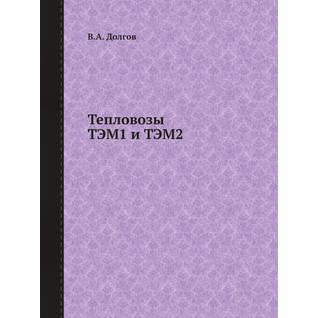 Тепловозы ТЭМ1 и ТЭМ2 (Автор: В.А. Долгов)