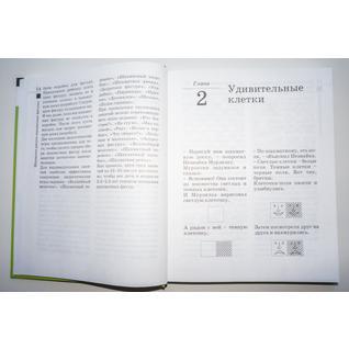 Игорь Сухин. Книга Игорь Сухин. Шахматы для детей, 978-5-17-081437-418+