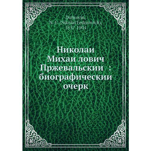 Николай Михайлович Пржевальский: биографический очерк 38716214