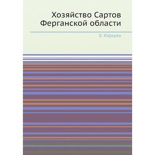 Хозяйство Сартов Ферганской области