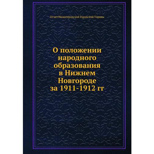 О положении народного образования в Нижнем Новгороде за 1911-1912 гг 38716761