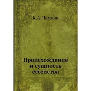 Происхождение и сущность ессейства (ISBN 13: 978-5-517-90599-4)