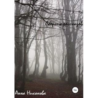 Сборник рассказов (ISBN 13: 978-5-5321-1159-2)