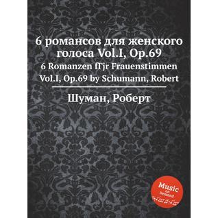 6 романсов для женского голоса Vol.I, Op.69