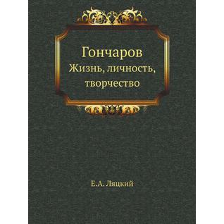 Гончаров (Издательство: ЁЁ Медиа)