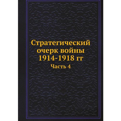 Стратегический очерк войны 1914-1918 гг 38717307
