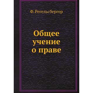 Общее учение о праве (Издательство: Нобель Пресс)