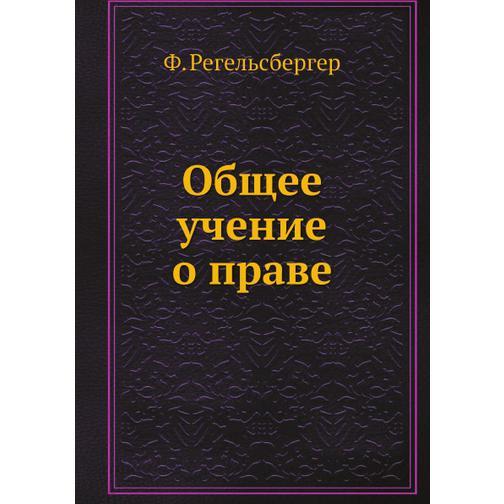 Общее учение о праве (Издательство: Нобель Пресс) 38716227