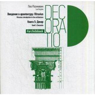 Лео Разживин. Введение в Архитектуру. Декор Книга 5, 978-5-386-08878-1