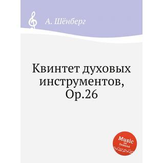 Квинтет духовых инструментов, Op.26