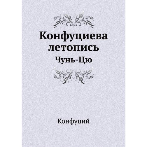 Конфуциева летопись 38716613