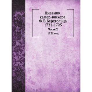 Дневник камер-юнкера Ф.В.Берхгольца