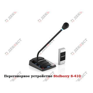 Переговорное устройство Stelberry S-410.