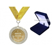 Медаль со стразами С Юбилеем Свадьбы