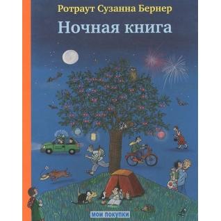 "Ротраут Сузанна Бернер ""Ночная книга, 978-5-91759-278-7"""