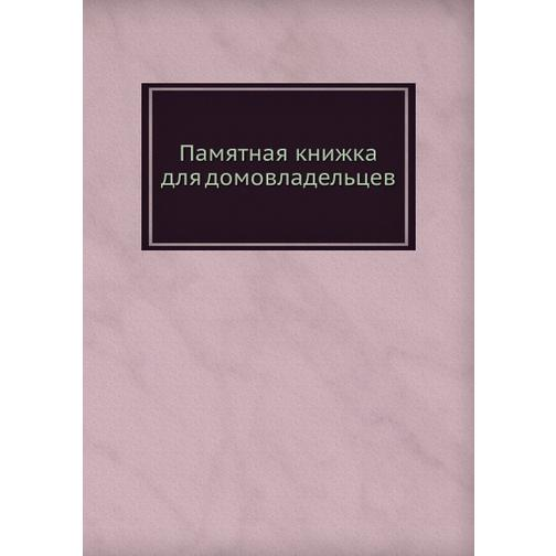 Памятная книжка для домовладельцев 38732533