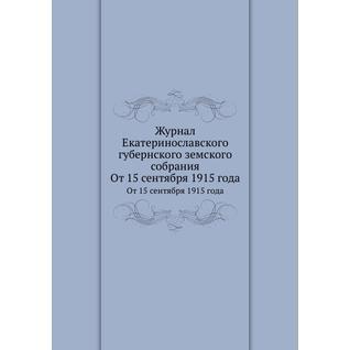 Журнал Екатеринославского губернского земского собрания