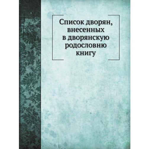 Список дворян, внесенных в дворянскую родословню книгу 38716471