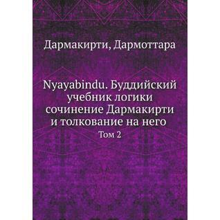 Nyayabindu. Буддийский учебник логики сочинение Дармакирти и толкование на него
