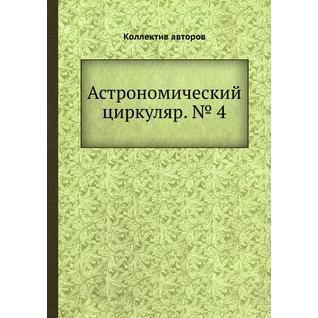 Астрономический циркуляр. № 4
