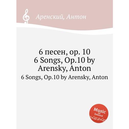 6 песен, op. 10 38717794