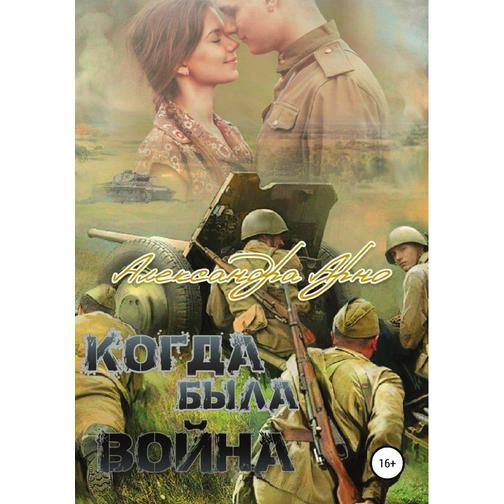 Когда была война 38736140