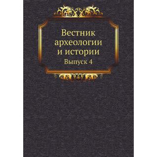 Вестник археологии и истории