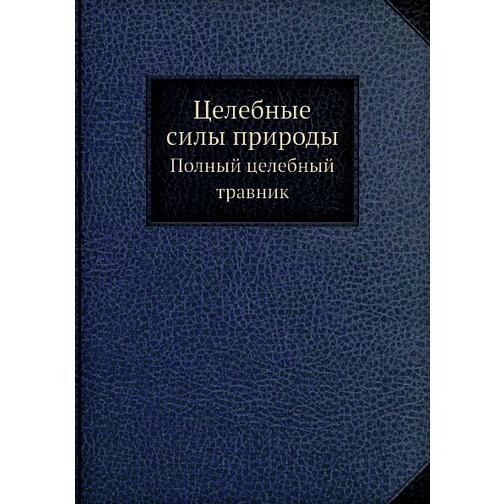 Целебные силы природы (ISBN 13: 978-5-458-25125-9) 38717381