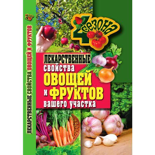 Лекарственные свойства овощей и фруктов вашего участка 38717069