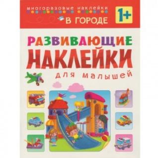 Книга развивающая с наклейками для малышей. В городе. МС10699