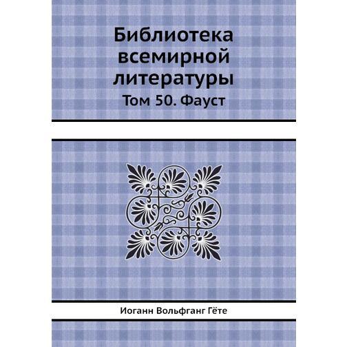 Библиотека всемирной литературы (Автор: И. В. Гёте) 38732889