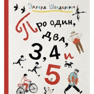 Эдуард Шендерович. Книга Про один, два, 3, 4 и 5, 978-5-91759-134-618+