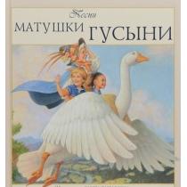 Густафсон С.. Книга Песни Матушки Гусыни, 978-5-94161-704-318+