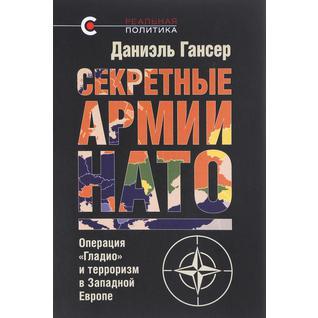 Даниэль Гансер. Секретные армии НАТО. Операция Гладио и терроризм в Западной Европе, 978-5-9950-0735-7