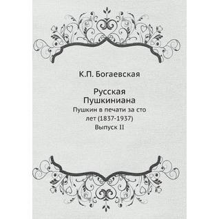Русская Пушкиниана