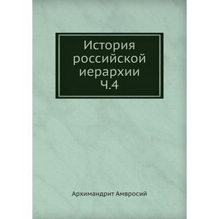 История российской иерархии (Автор: Архимандрит Амвросий)