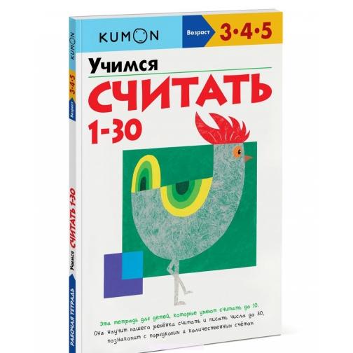 KUMON. Книга Учимся считать от 1 до 30. Рабочая тетрадь KUMON, 978-5-91657-770-918+ 37433931