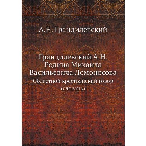 Родина Михаила Васильевича Ломоносова 38732543