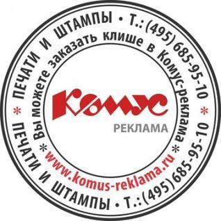 Оснастка для печати круг. в боксе d40мм Pr. R40+BOX Colop Австрия