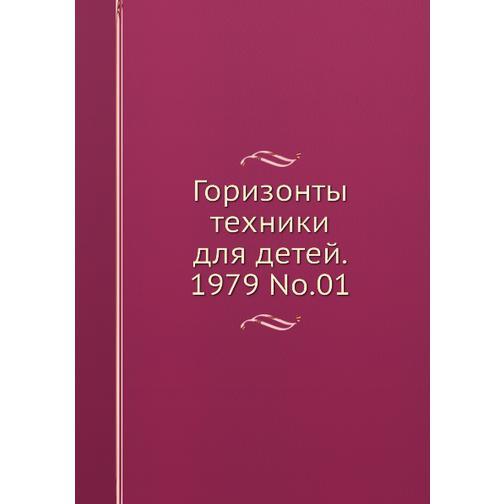 Горизонты техники для детей. 1979 Т.01 38717571