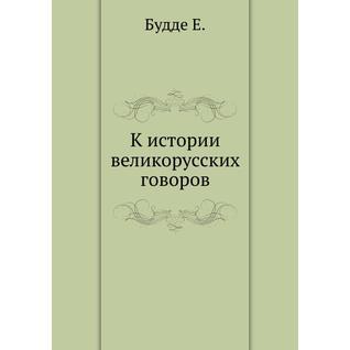 К истории великорусских говоров (Издательство: Nobel Press)