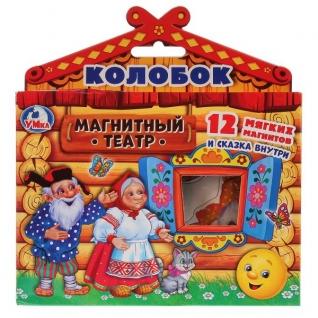 "Магнитный Кукольный Театр ""Умка"" Колобок. В Коробке 170х190х45мм. 2 Планшета 120х165мм"