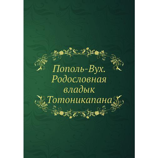 Пополь-Вух. Родословная владык Тотоникапана 38716936