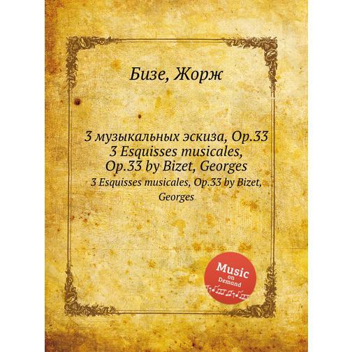 3 музыкальных эскиза, Op.33 38718896