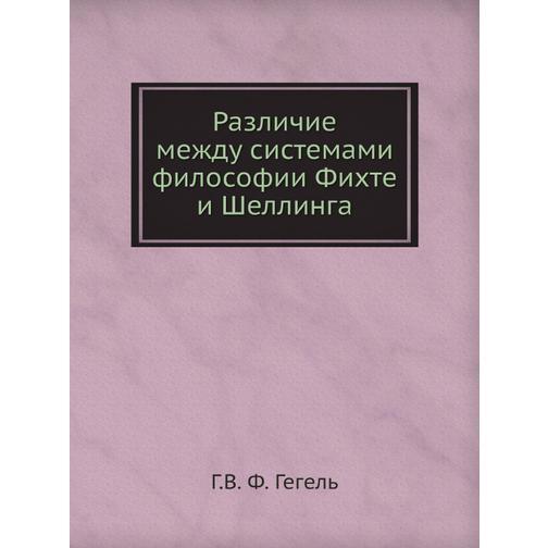 Различие между системами философии Фихте и Шеллинга 38716676