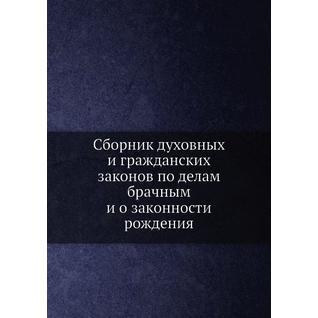 Сборник духовных и гражданских законов по делам брачным и о законности рождения